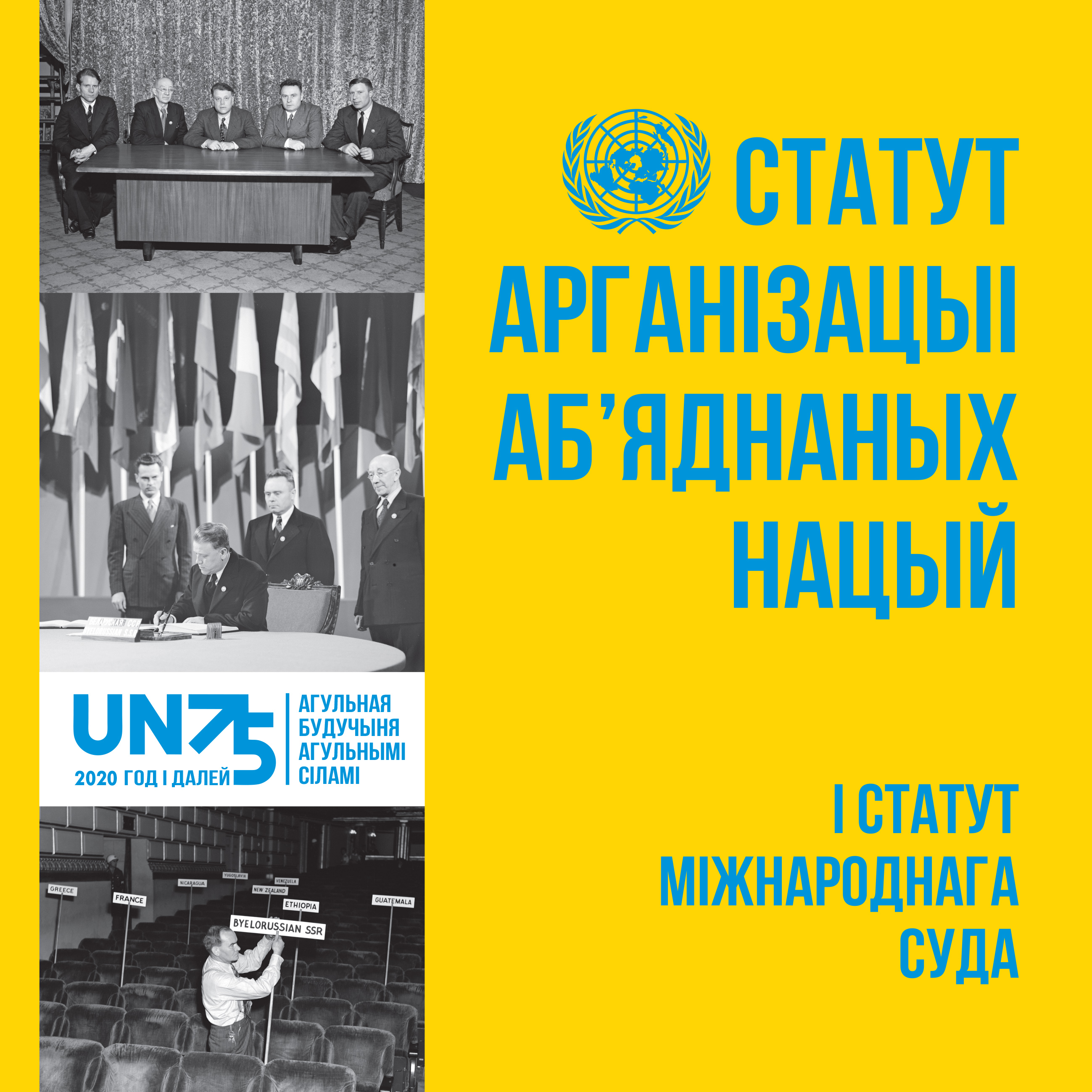 Статут Арганізацыі Аб'яднаных Нацый