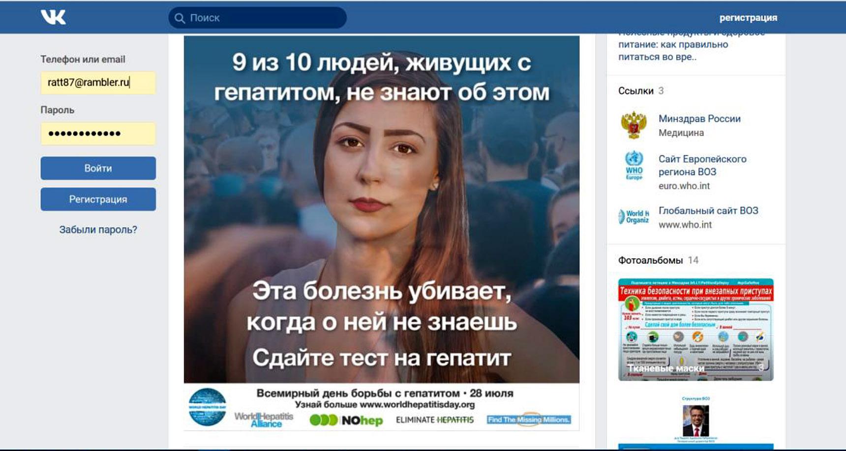 """Социальная сеть """"ВКонтакте"""" насчитывает более 70 миллионов активных пользователей в РФ и странах СНГ."""