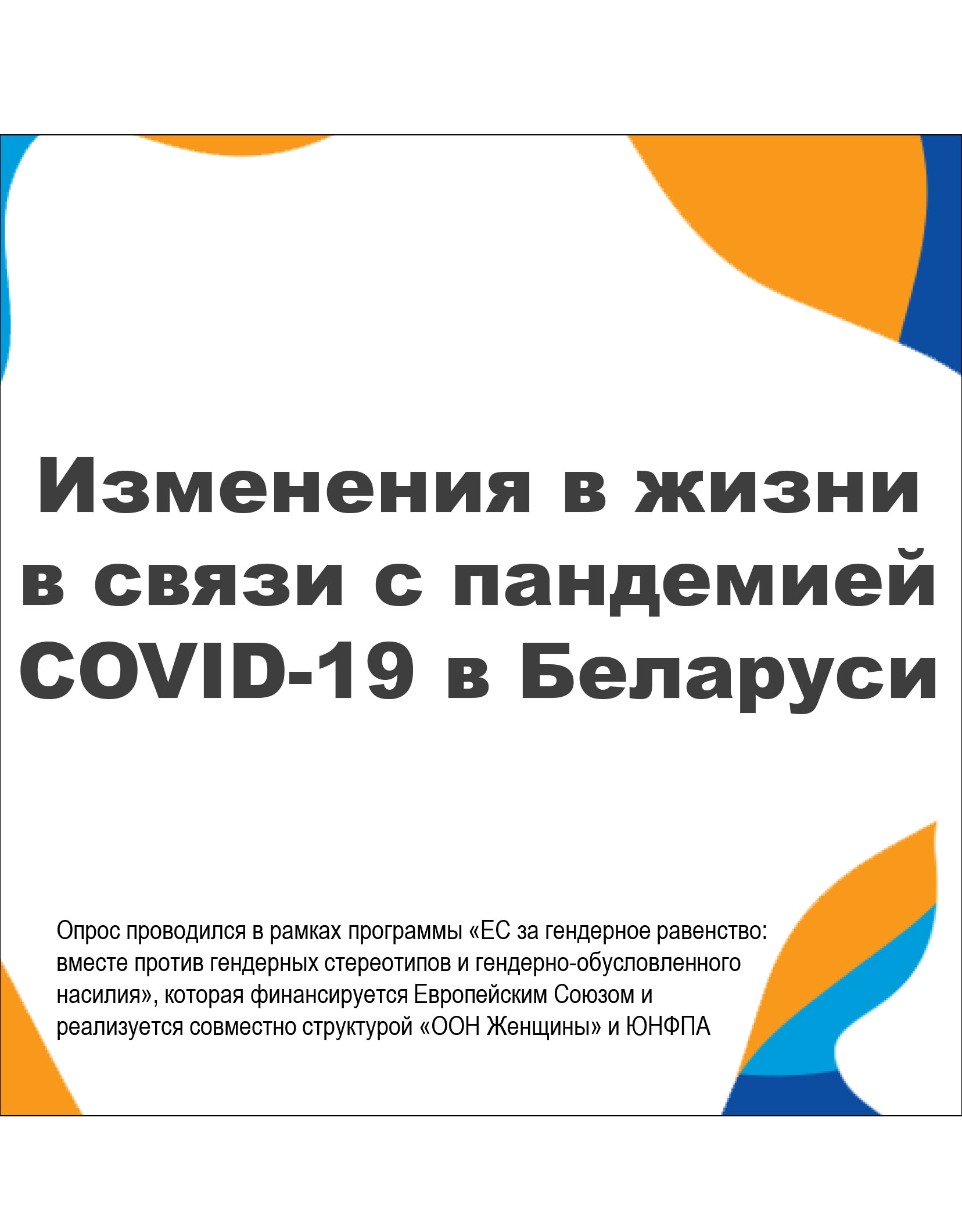 """Survey """"Changes in life in connection with the COVID-19 pandemic in Belarus"""""""