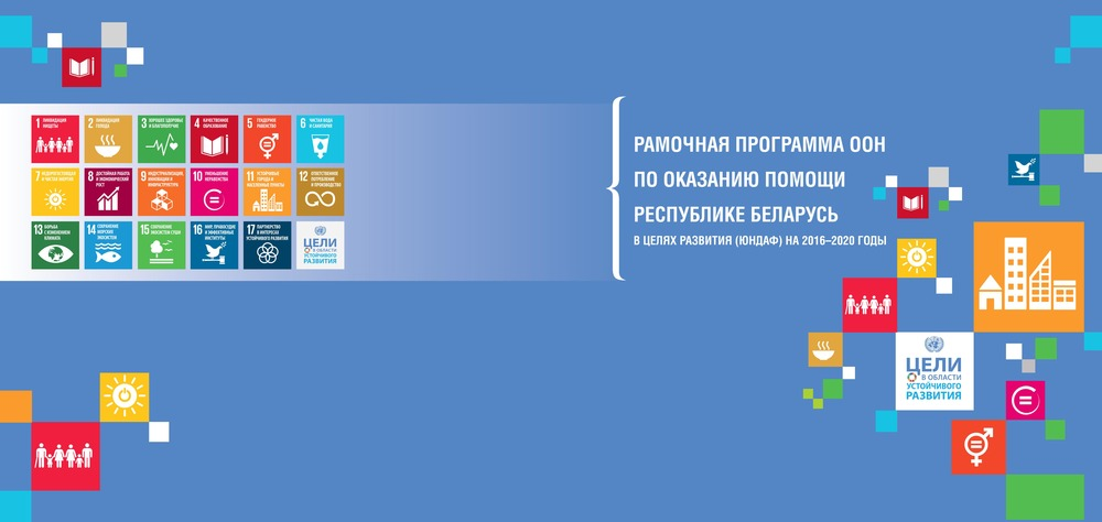 United Nations Development Assistance Framework (UNDAF) for the Republic of Belarus for 2016-2020