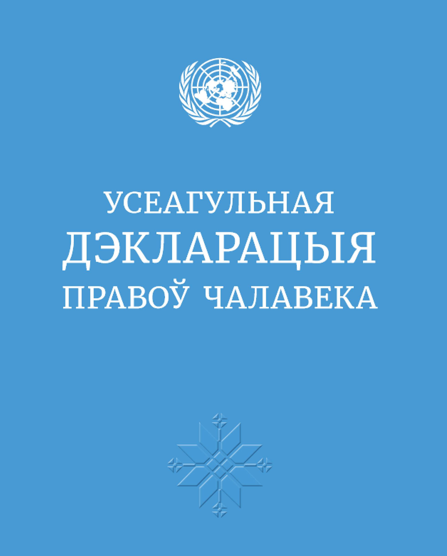 Всеобщая декларация прав человека на белорусском языке