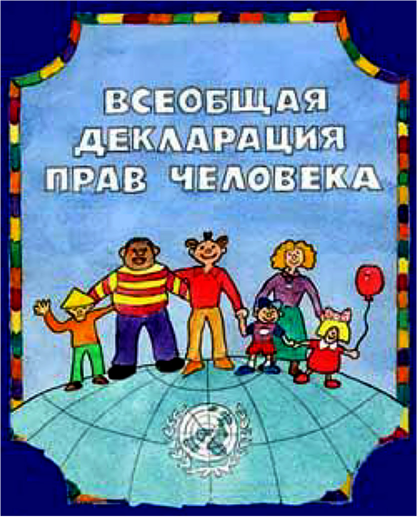 Всеобщая декларация прав человека в картинках