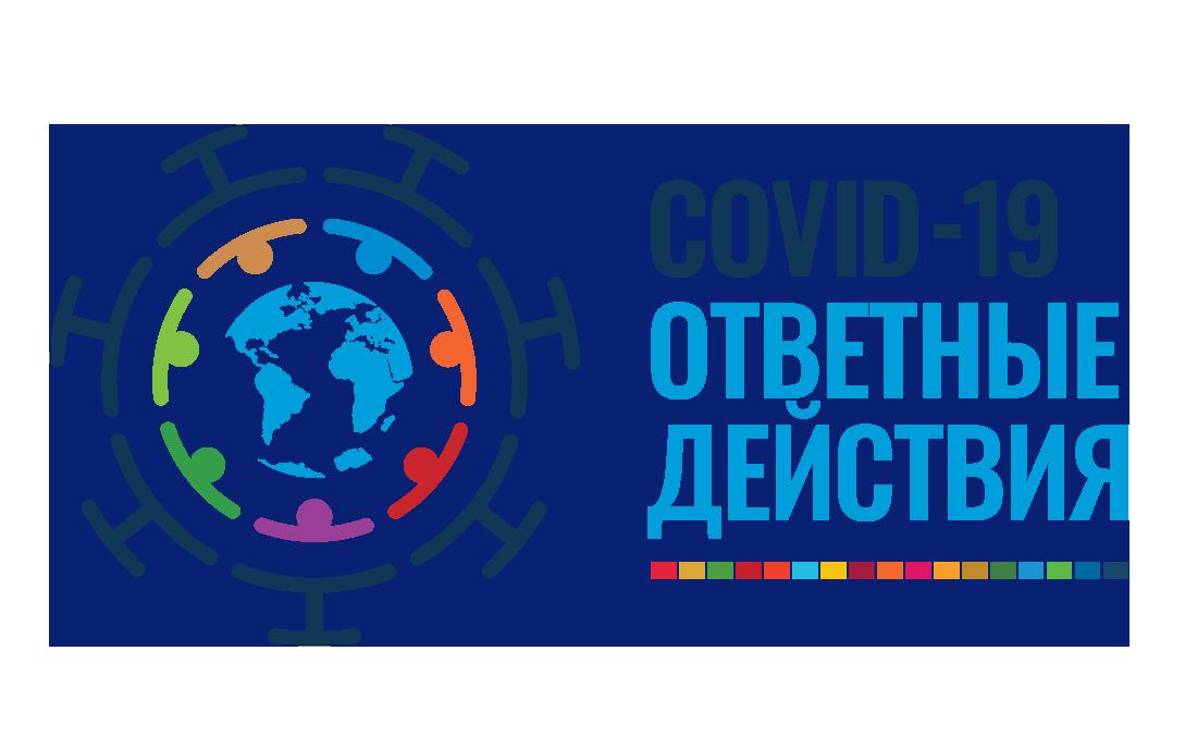 Беларусь: ответные меры ООН на пандемию COVID-19