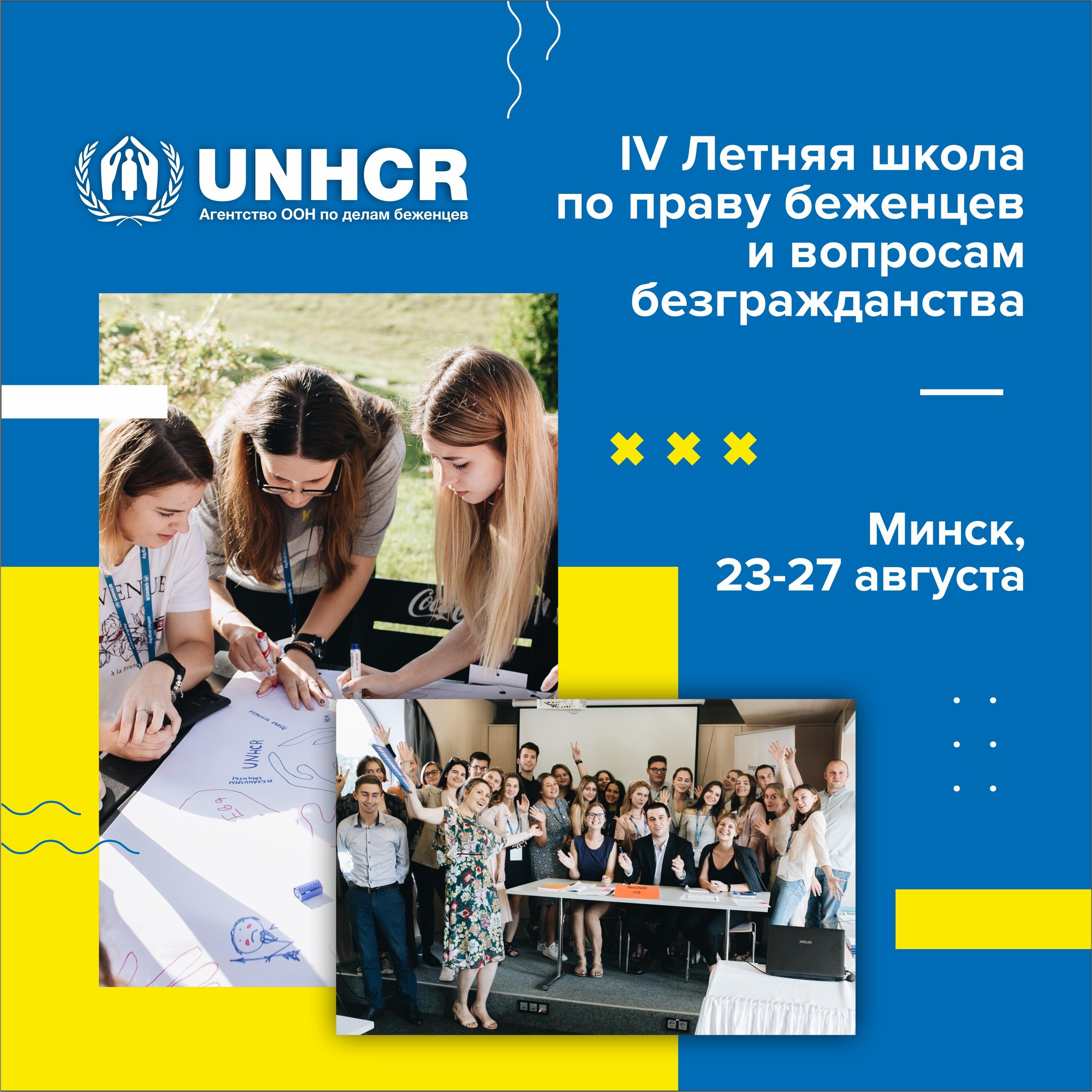 IV Летняя школа по праву беженцев и вопросам безгражданства