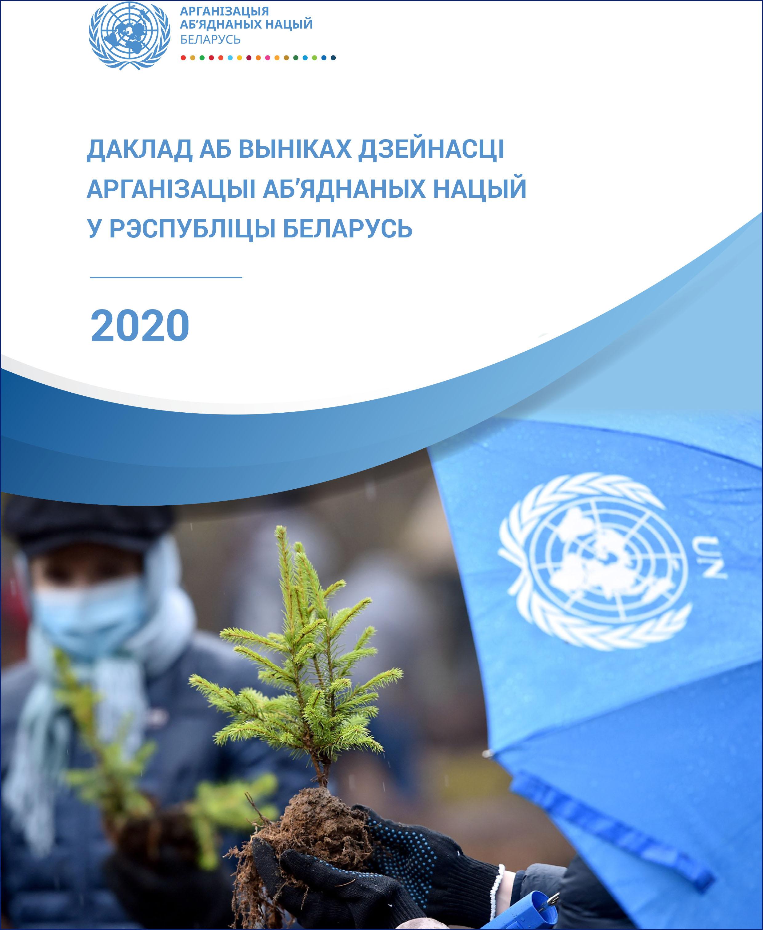 Даклад аб выніках работы ААН у Беларусі ў 2020 годзе