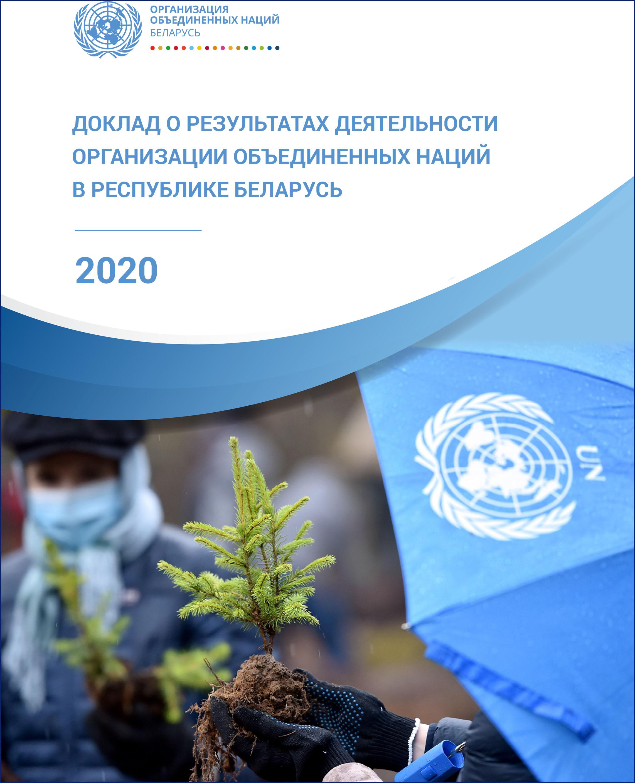 Доклад о результатах работы ООН в Беларуси