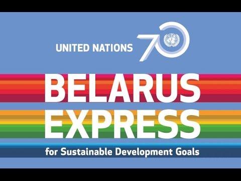 Экспресс ООН–70 в Беларуси для устойчивого развития