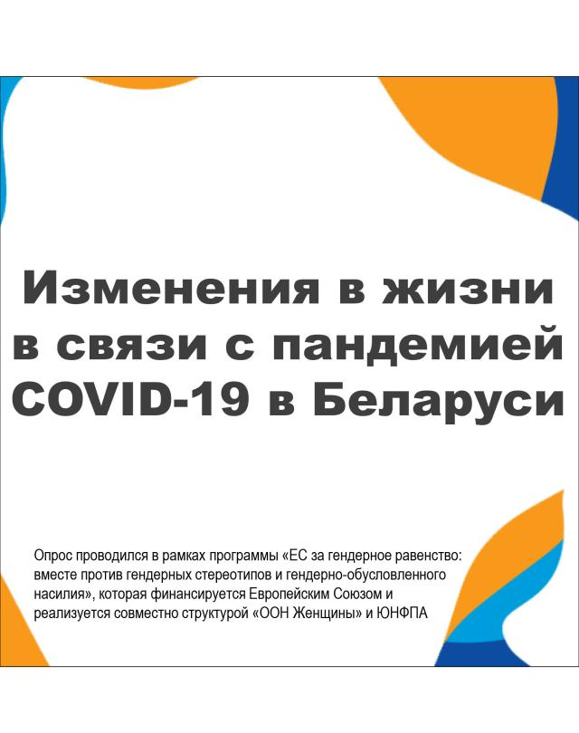 "Survey ""Changes in life in connection with the COVID-19 pandemic in Belarus"""