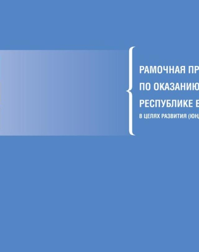 United Nations Development Assistance Framework (UNDAF) for the Republic of Belarus for 2016-2020